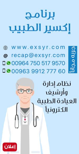 برنامج إكسير الطبيب - مقهى جرير الثقافي